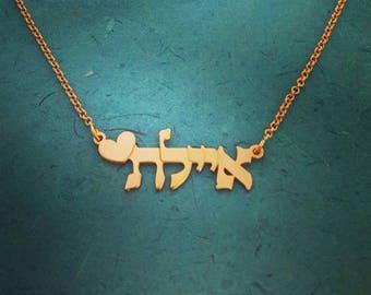 14k Gold Hebrew Name Necklace Hebrew nameplate necklace, Heart Design ORDER ANY NAME, Bat-Mitzvah gift, Hebrew necklace  from Israel