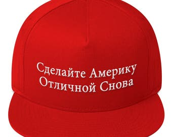 Make America Great Again Russian Hat, Anti Trump Hat, maga, PREMIUM QUALITY EMBROIDERED Cap, Not My President, Baldwin Parody Hat, Yupoong