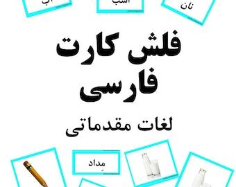 Farsi First Words Flashcard (36 words)