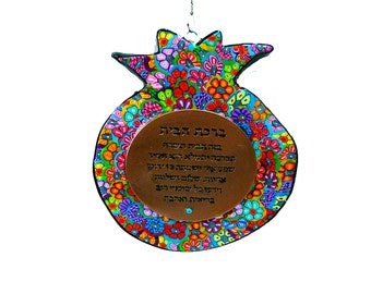Wall hanging Home blessing pomegranate, Jewish, Jewish gift, Judaica, blessing for home, pomegranate decor, Pomegranate wall decoration, art