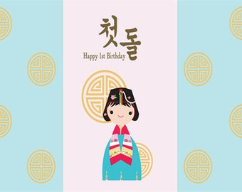 Korean Hanbok Little Seouls Girl First Birthday Dol Banner