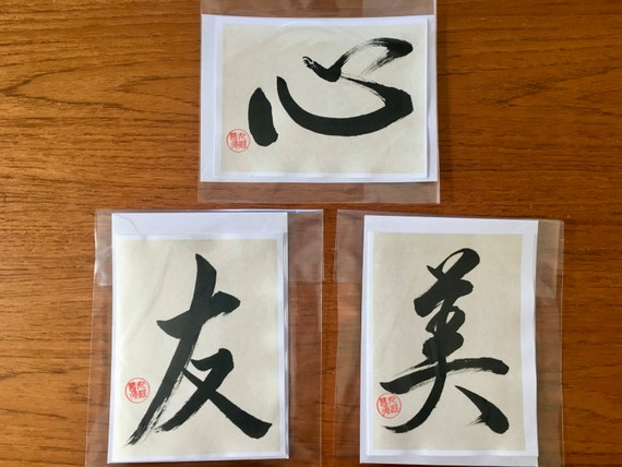 Items similar to handmade japanese calligraphy greeting