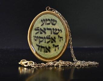 Shema necklace,  Shema Israel necklace, kabbalah necklace, jewish necklace, judaica necklace, hebrew necklace, israeli designers