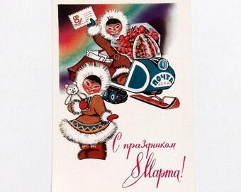 March 8, Vintage Soviet postcard International Women's Day, Unused Postcard, Artist Papulin, 1981