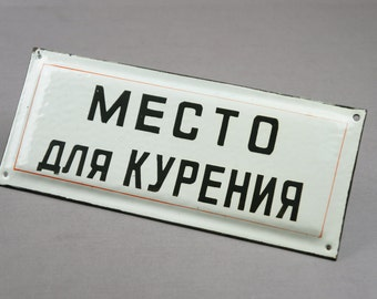 vintage sign Board, Smoking area sign, Smoking area, old signs, signs ussr, sign, decorative sign, decor for cafe