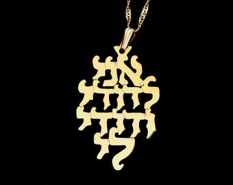 Gold I am My Beloved's Necklace.Gold Ani LeDodi Necklace.Gold Kabbalah Necklace.Gold Jewish Necklace For Her.Gold Judaica. FREE SHIPPING!
