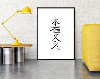 Hon Sha Ze Sho Nen Print, Reiki Symbol Poster, Meditation Wall Art, Protection Wall Art, Spiritual Wall Decor, Empower Gift, Positive Gift