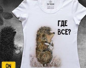 Hedgehog in the Fog tee, ежик в тумане,hedgehog t-shirt,womens t-shirts,Russian animation,cotton clothes,best t-shirts,cotton t-shirt