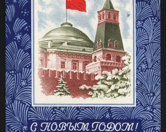 """Vintage Postal stationery USSR """"New Year"""" Kremlin - Moscow  postcard from 1970s (55)"""