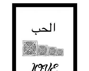 Printable poster on arabic and english, love, el-houb, download, wall decor
