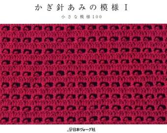 CROCHET Patterns 100 Part 1 - Japanese Craft Book