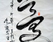 CHINESE CALLIGRAPHY-- DREAM