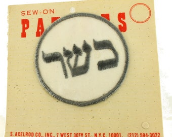"Vintage 1960's Judaica Sew On Patch ""Kosher"" in Hebrew Letters Jacket Shirts"