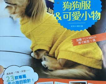23 Lovely  Handmade Clothes and Goods for Dogs - Japanese Craft Book (In Chinese)