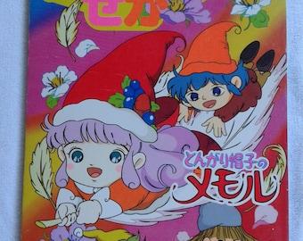 Vintage japan Memole little paper doll book tongariboshi no memoru wee wendy とんがり帽子のメモル