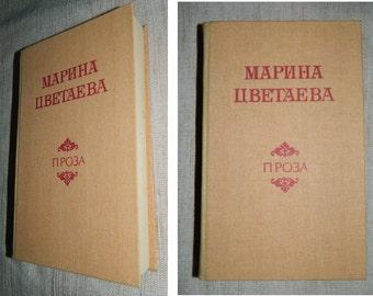 "Marina Tsvetaïeva pound Russian, ""PROSE"", edition 1986. 1 book in russian Marina Tsvetaeva"