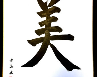 Unsen original Shodo, Japanese calligraphy art - Shikishi, small size / Kanji / Zen / traditional / contemporary / inspiring / wall hanging