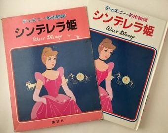 Vintage Japanese Cinderella book, japanese disney book, Cinderella tankobon, Kodansha, 1978 Cinderella book, pink dress cinderella,