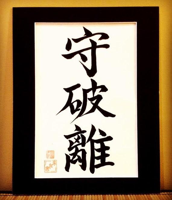 Japanese shodo calligraphy art 守破離 shu ha ri first