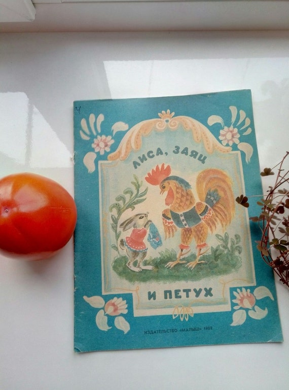 Fox, rabbit and rooster. Children soviet book. Made in USSR..