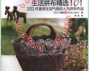 Chinese Edition apanese Craft Pattern Book Patchwork Quilt 101 items by Yoko Saito