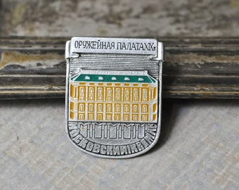 "Vintage Soviet Russian badge,pin. ""Moscow Kremlin- Armoury Chamber"""