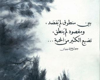 Print of Oil painting by Leila Mansoor Arabic Poem Khalil Gibran