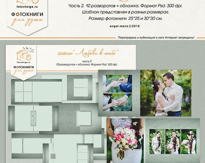 Wedding PHOTOBOOK - Love to you- Photoshop Templates for Photographers. 12x12 Photo Book/Album Template. Vol. 2