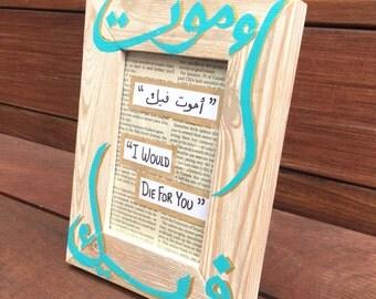 Amoot Feek - Arabic Calligraphy Frame