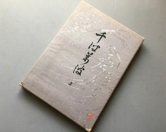 "1935, Japanese vintage original woodblock print book, Takeshita Kinu, ""SenpaBanpa"""