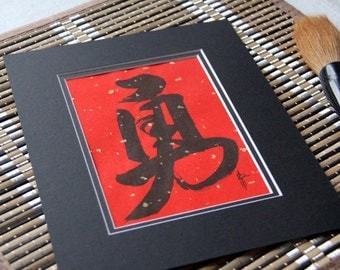 Chinese calligraphy, Double matted, Buddhism, Buddha, Meditation, Room decorate, Chinese new year, Calligraphy, Ink, Brush, Sumi, Japanese