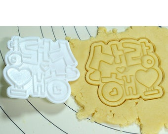 I Love you (Saranghaeyo) in Korean Cookie Cutter and Stamp