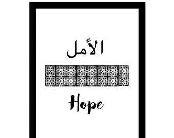 QURAN ART, Printable poster on arabic and english, hope, digital download, home decor, wall decor, digital prints,muslim gift