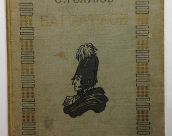 Old Book Golubov Novel Bagration 1949  Russian War 1812 Russian language Illustrated book