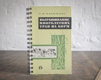 """Spiral Journal Tartuensis College """"Cattle"""", Hand-made from Old Book Covers"""