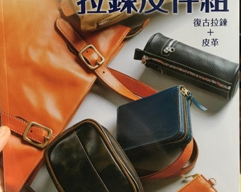 Leather craft Techniques Featuring Slide Fastener- Japanese Craft Book (In Chinese)