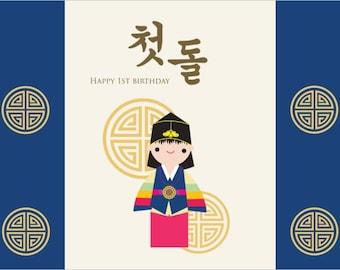 Korean Hanbok Little Seouls Boy First Birthday Dol Banner