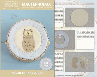 "PDF Sewing Tutorial ""Pouch — Owl in a hollow"" (in Russian)"