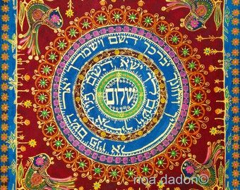 Sale/Mandala/Hebrew/Jewish Gift/Jewish Art Print.Paper/Canvas Unstrched/40x40cm/priestly blessing/birkat kohanim /colorful/israeli artist