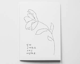 Korean Handlettered Mother's Day Card / 엄마 고마워요 그리고 사랑해요 / Botanical Illustration