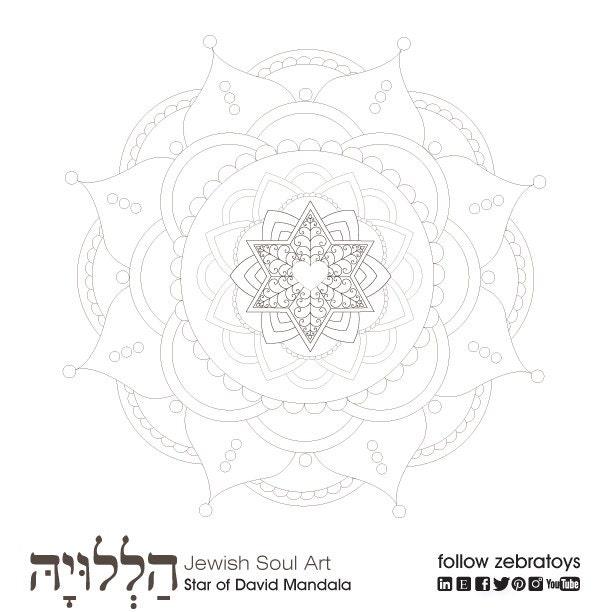 Jewish star mandala passover coloring page 1 printable for Jewish mandala coloring pages