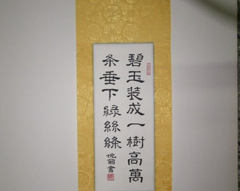 Baptism Gift - Custom Made, Christian Chinese Calligraphy, Handwritten, Baptism Bible Verse, Wall Scroll