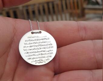 Ayatul Kursi Necklace, Allah Necklace, Ayat al Kursi Necklace, Ayet el Kursi, Personalized Necklace, Custom Made, Prayer Necklace