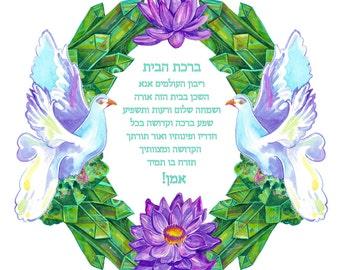 Framed Hebrew Blessing for the Home - Birkat Habayit