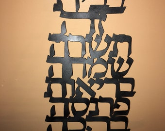 Metal Art Hand Hebrew Blessing for Home