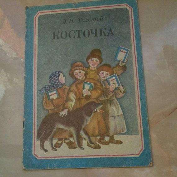 bone. Children soviet book. Made in USSR.
