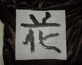 Chinese Calligraphy-'Flower'