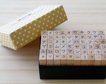 Clearance Sale - B TYPE - Mini KATAKANA Stamp Set