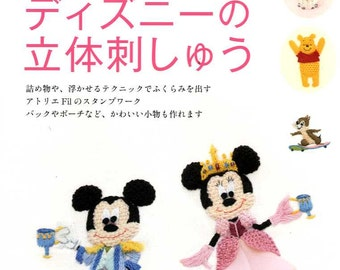 Disney Solid Embroidery Patterns - Japanese Craft Book
