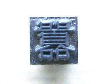 Japanese Typewriter Key - Kanji Stamp - Metal Stamp - Vintage Typewriter Key - Chinese Character Stamp - Noisy